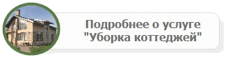 Уборка коттеджей Приморский район