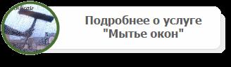 мойка окон Садовая